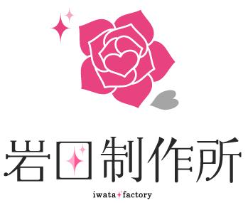 岩田制作所(いわたせいさくしょ)