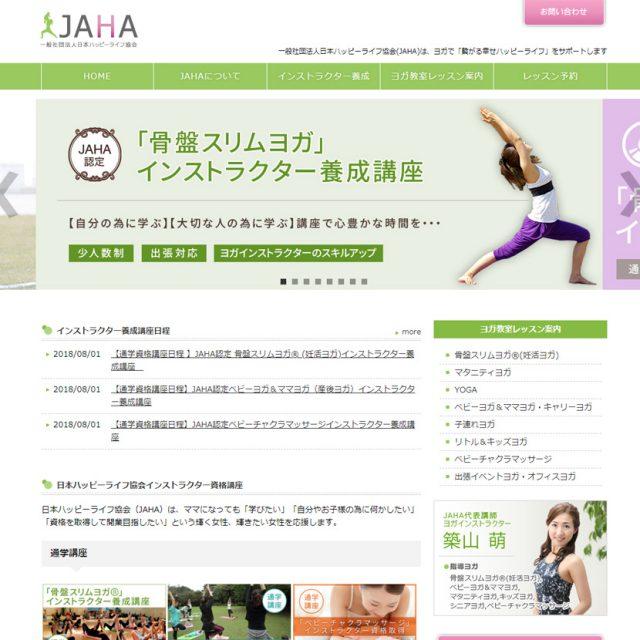 JAHA(一般社団法人日本ハッピーライフ協会)様
