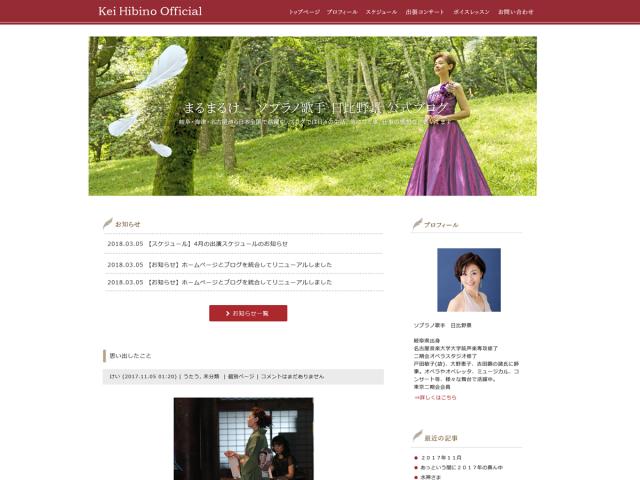ソプラノ歌手 日比野景様 オフィシャルブログ