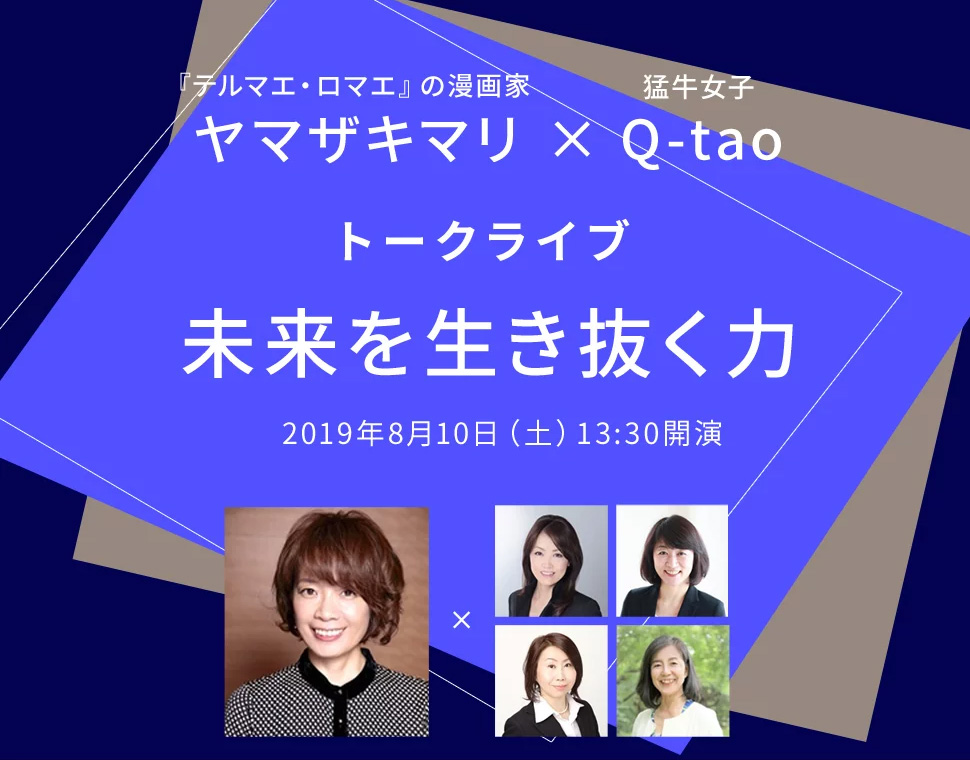 【Q-tao設立1周年記念フォーラム】ヤマザキマリ × Q-taoトークライブ 未来を生き抜く力