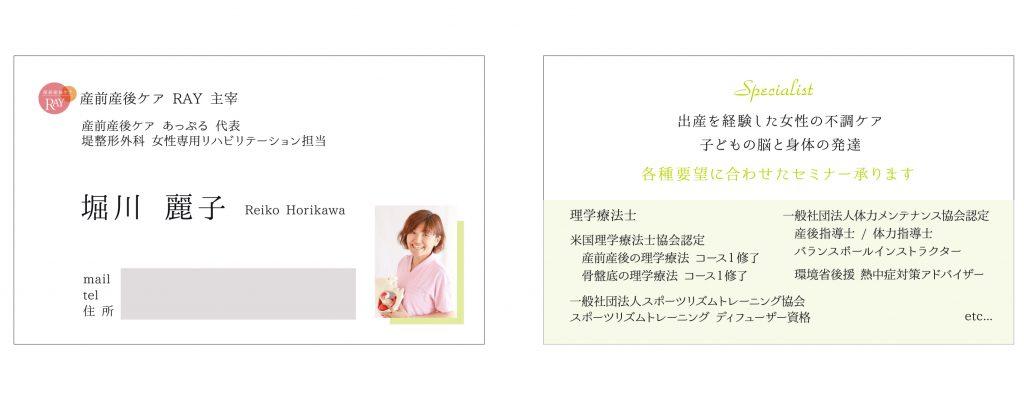 【名刺実績】堀川麗子さま