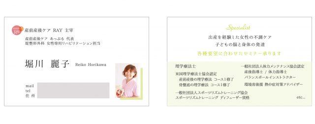 名刺実績 堀川麗子さま