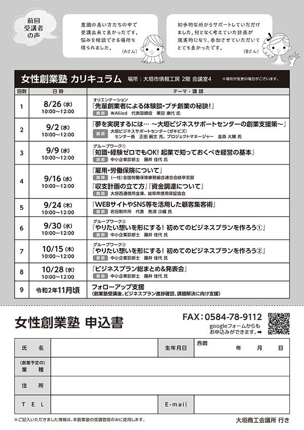 大垣市【女性創業塾】