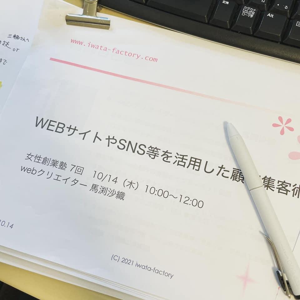 【講師実績】女性創業塾
